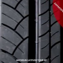 michelin_latitude_HP